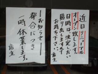 一時休業の張り紙の右にリニューアルオープン予告の張り紙